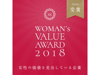 WOMAN's VALUE AWARD 2018 優秀賞