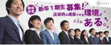 "SIKI株式会社  <通販プロデューサー職>""Change the future,Change the world"""